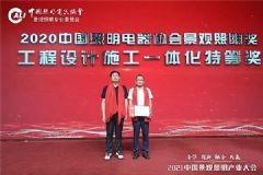 """洲明康利斩获""""<font color='#FF0000'>2020</font>中国景观照明奖""""20项大奖,包含两项重量级特等奖!"""