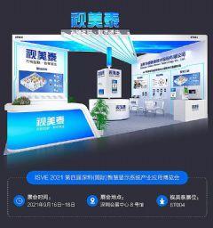 <font color='#FF0000'>ISVE</font>2021:视美泰与您相约第四届深圳(国际)智慧显示系统产业应用博览会