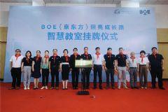 BOE智慧教室挂牌仪式在雅安举行