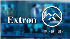 <font color='#FF0000'>Extron</font>正式授权安玛思为NAV系列在酒店及商业综合体行业的核心经销商