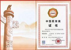 特别关注 京东方荣膺中国质量奖以创新驱动实现高质量发展