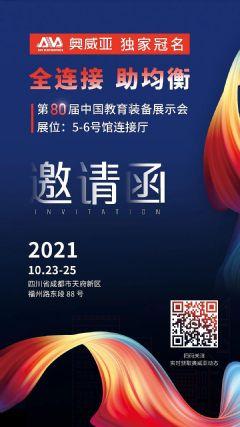 奥威亚独家冠名!第80届中国教育装备展示会邀请函