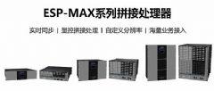 CREATOR快捷ESP-MAX系列拼接处理器