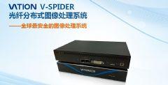 行业引领产品---VATION巨洋光分布式图像处理器系统(光纤篇)