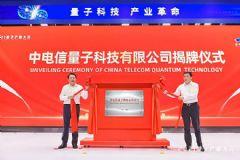 清新互联与中国电信签订协议,共同推进<font color='#FF0000'>5G</font>量子产业发展