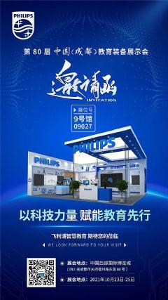 飞利浦与您相约第80届中国教育装备展