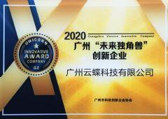 云蝶科技再度入选广州未来独角兽创新企业