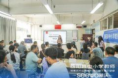 中国发展研究基金会携手希沃,开展酉阳县中小学教师信息技术应用能力提升线下骨干研修