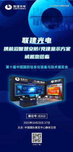 联建光电携手前沿智慧安防即将参加第十届中国国防信息化装备展