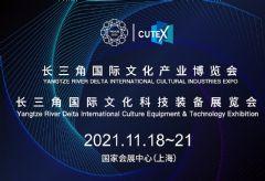 <font color='#FF0000'>2021</font>夜游经济与文创灯光论坛(上海)――科技赋能文化,数字引领发展