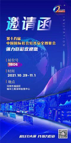 强力巨彩诚邀您莅临2021深圳安博会
