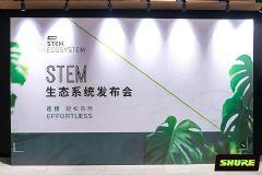 舒尔Stem生态系统发布会,成功举办!