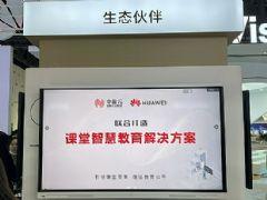 中教云、华为共同亮相第80届教育装备展联合探索智慧课堂场景应用