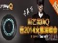 芒果嗨Q高清直播华晨宇北京火星演唱会