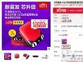 天猫魔盒M13新品预售真4K超清机顶盒仅199元