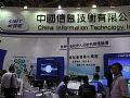 引领教育云时代中国信息技术添彩教育展