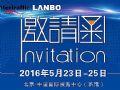 LANBO将亮相2016中国国际智能交通展