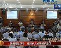 琼中法院使用新特珑设备庭审