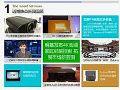 大屏网刊第33期:4K家用投影机抢风头