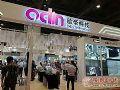 欧帝首创86英寸智慧教室互动黑板亮相中国教育装备展