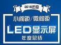 2016年小间距LED显示屏年终总结专题