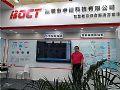 BOCT中银科技:实力铸就品质,卓越成就辉煌