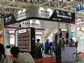 艾索电子6大音频扩声系统亮相第72届教育装备展
