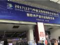 """东博视讯携""""医疗云""""远程医疗全面解决方案亮相2017中国卫生信息技术交流大会"""