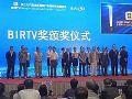 BIRTV2017大洋eStudio全能机获产品奖