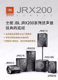 JBL JRX200系列扬声器 经典的延续