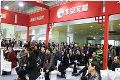 北京文香独家冠名2017重庆智慧教育及装备展