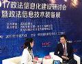 新华三助力开创新时代政法事业新局面