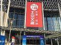 北京文香多款新品亮相73届教备展震撼全场