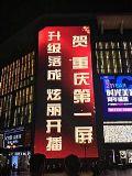 上海三思LED屏让老地标重焕光彩!