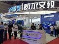 威尔文教VR教育系列产品闪耀第76届中国教育装备展!