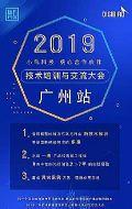 2019届小鸟核心合作伙伴技术培训与交流大会正式启动