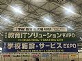 艾博德股份大展风采,再战日本教育技术展EDIX