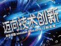 抢先看!成都InfoCommChina2019展前杂志《讯号》新鲜出炉