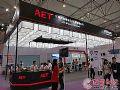 创新启航,AET阿尔泰再战成都InfoComm