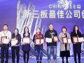 同辉佳视荣获2019新三板最佳创新奖