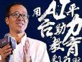 俞敏洪受邀出席第六届国际智慧教育展
