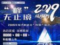 """""""峰""""无止境 2019年度光峰时刻盘点"""