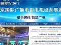 birtv2017北京国际广播电影雷竞技平台风控展专题