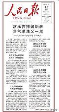 《人民日报》连续刊登央视春晚预热消息