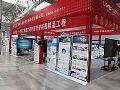 艾博德股份盛装亮相第一届陕西教育信息化创新大会
