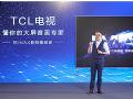 TCL电视春发亮相三大系列13款新品,量子点Pro技术震撼登场