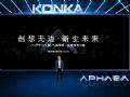 康佳APHAEA进军多品类高端市场,APHAEA-A5上市!