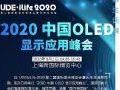 OLED带你走进未来生活!2020中国OLED显示应用峰会邀请您的参与!