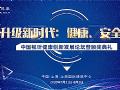 中国视听健康创新发展论坛将亮相上海