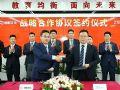 国新文化与中兴通讯签署战略合作协议